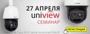Семинар UniView – 27 апреля, Киев | unv.kiev.ua
